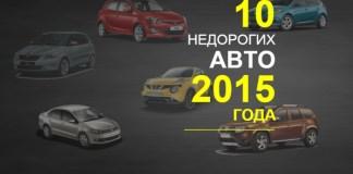 10 доступных в Украине новинок 2015 года