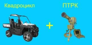 CFMOTO Tracker 800 с ПТРК