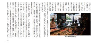 At the fish market. Photo and text by Romi Ichikawa.