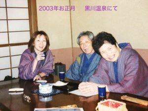 2003年 両親と黒川温泉にて
