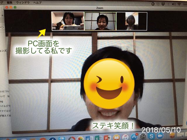 WEBミーティング