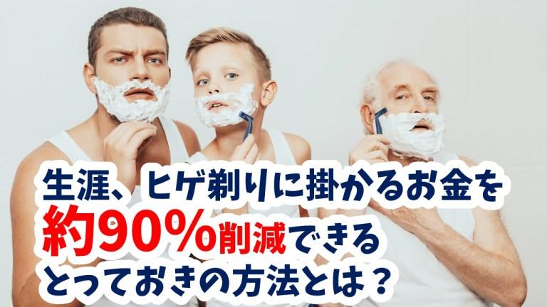 髭剃り,生涯,金額