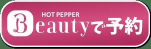 Hot Pepper Beauty,ロゴ