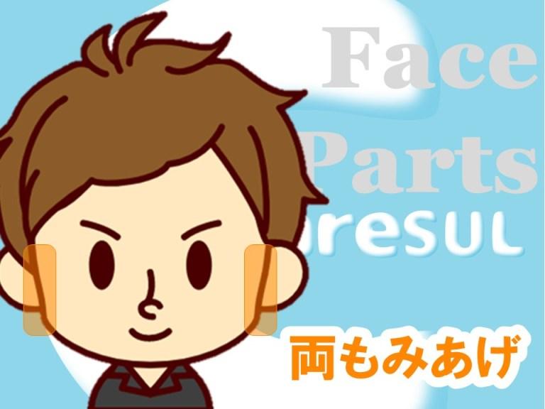 静岡県富士市のメンズ脱毛ケアスルの、もみあげ脱毛