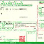 自動車に関する税金の種類について_納税通知書