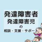 【都道府県別】発達障害者/発達障害児の相談・支援・サポート