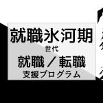 【都道府県別】就職氷河期世代支援プログラム/就職・転職・生活支援