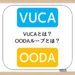 VUCA(ブーカ)の意味とは?VUCA時代に対応するOODAループとは?