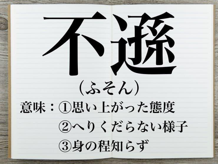 不遜 (ふそん) - Japanese-English Dictionary - JapaneseClass.jp