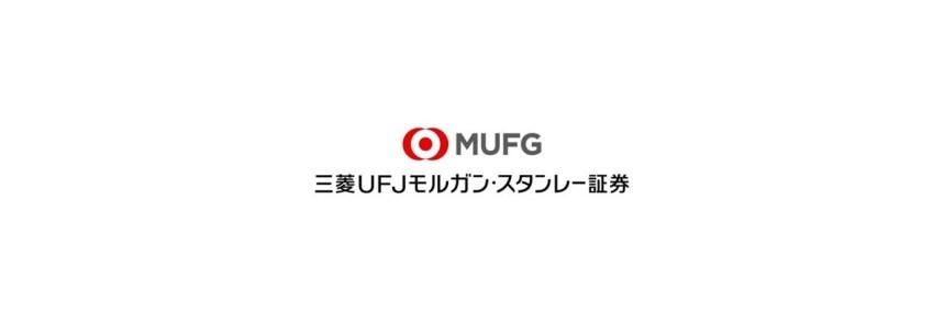 三菱UFJモルガンスタンレー証券ロゴ