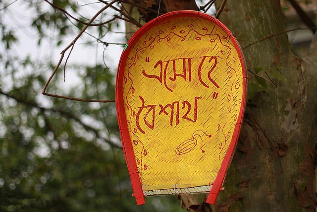 bangla nababarsha sms