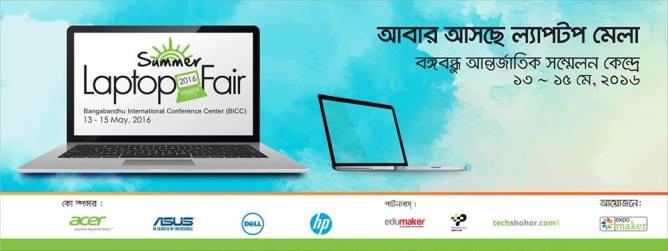 Summer Laptop Fair 2016
