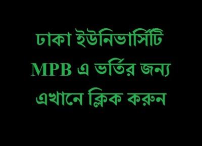 Dhaka University MPB Admission 2016