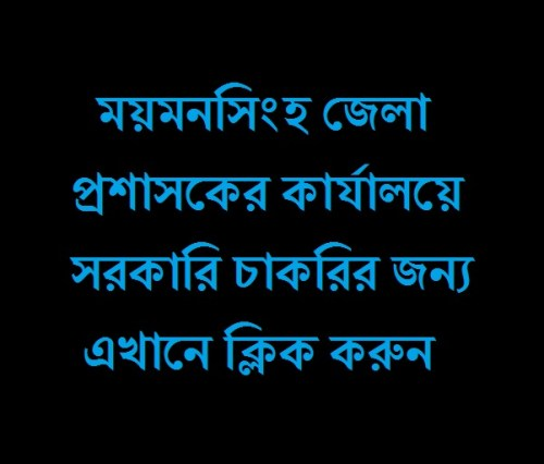 Mymensingh DC Office Govt Job Circular 2017