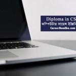 Diploma in Computer Science Engineering | কম্পিউটার সায়েন্স ইঞ্জিনিয়ারিং ডিপ্লোমা