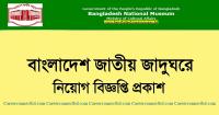Bangladesh-National-Museum-Job-Circular
