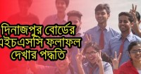 HSC-Result-2019-Dinajpur-Board