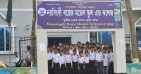 Narsingdi Boys Model School and College
