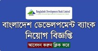 Bangladesh Development Bank Job Circular Image
