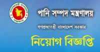 Ministry-of-Water-Resources-Job-Circular