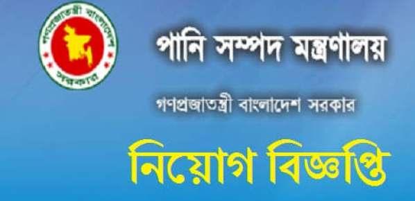 Ministry-of-Water-Resources-Job-Circular