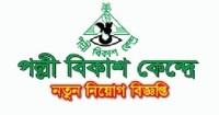 Pally Bikash Kendra Job Circular Image