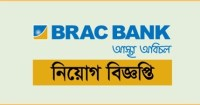 Brac Bank Limited Job Circular Image