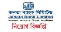 janata-bank-limited-job-circular-image