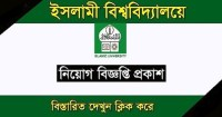 Islamic-University-Job-Circular-Image