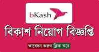 Bkash Limited Job Circular Image