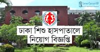 Dhaka-Shishu-Hospital-Image