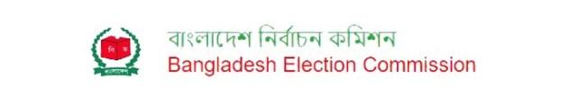 bangladesh-election-commission-careerconnectbd