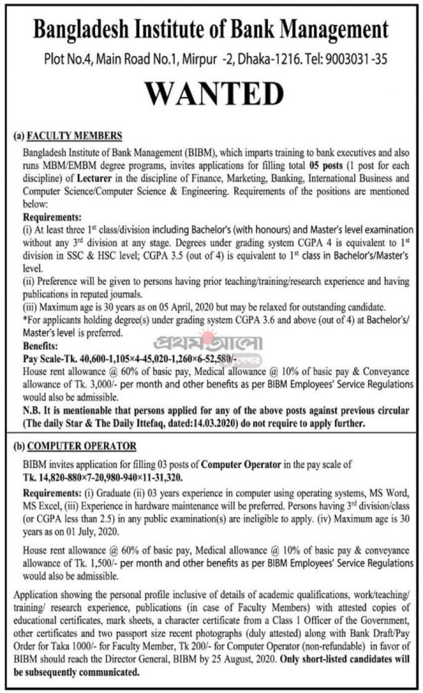 bangladesh-institute-of-bank-management-job-circular
