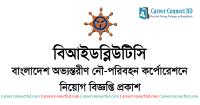 Bangladesh-Inland-Water-Transport-Corporation-Job-Circular