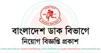 Bangladesh-Post-Office-Job-Circular