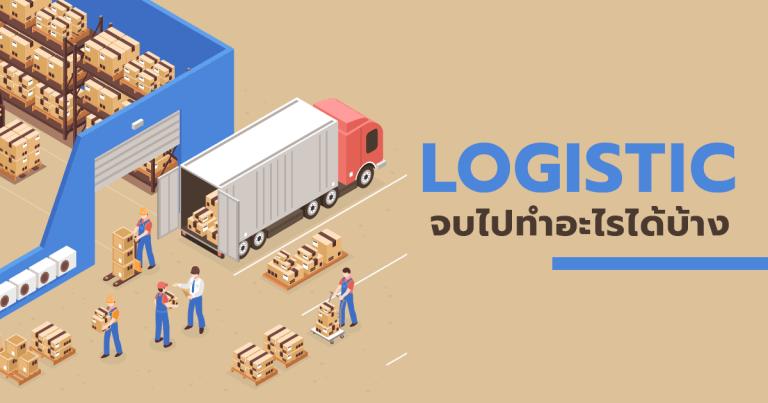คณะโลจิสติกส์ (Logistics) เรียนจบแล้วทำอะไรได้บ้าง?