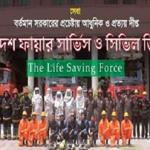 Fire Service Job-2017