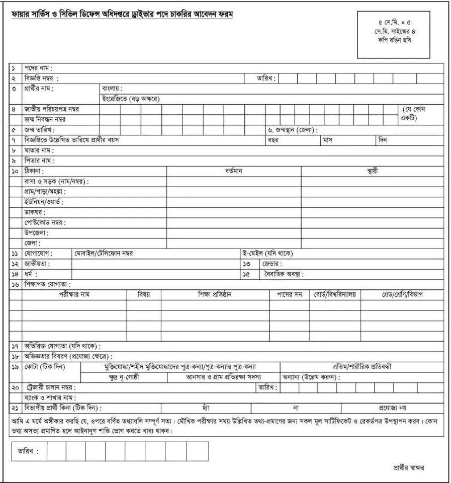 Fire Service Job Application Form