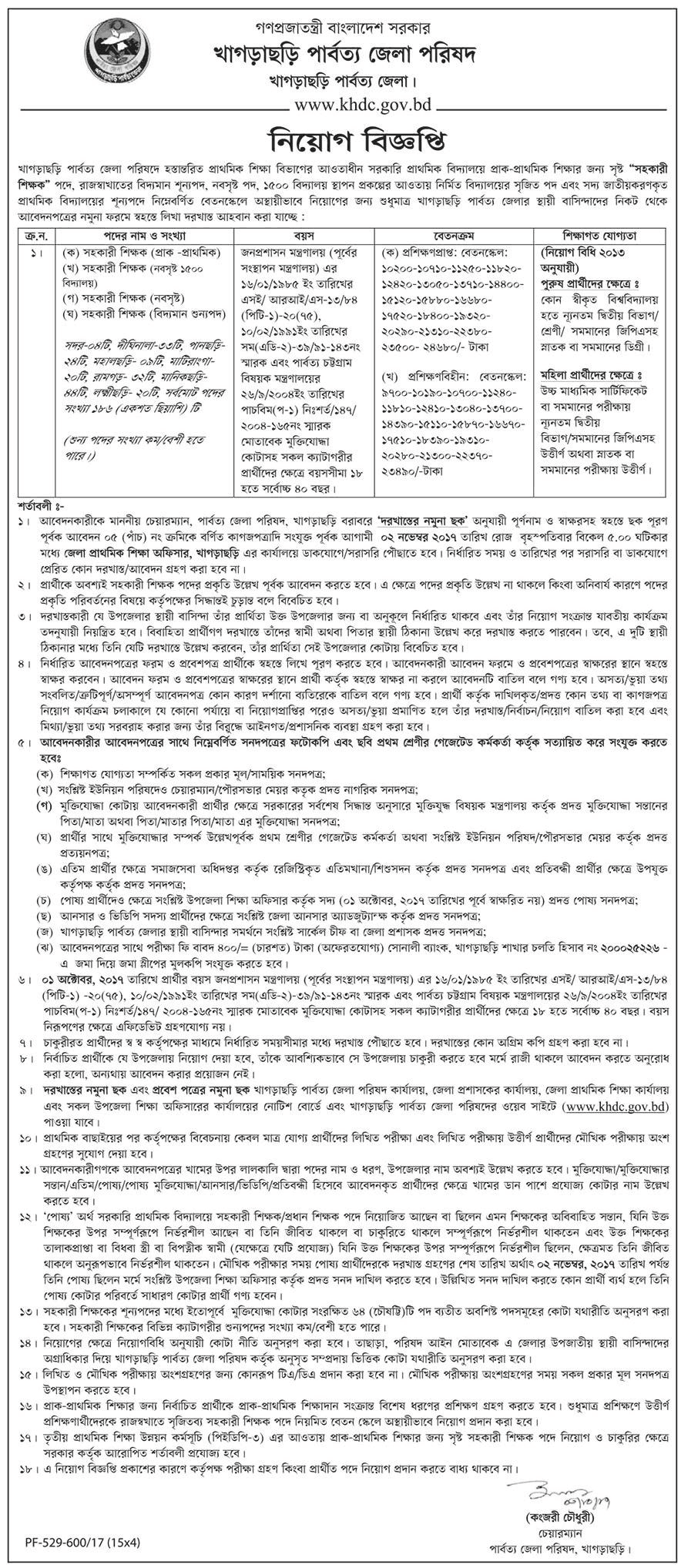 Primary Assistant Teacher Job Circular 2017 - CareerGuideBD