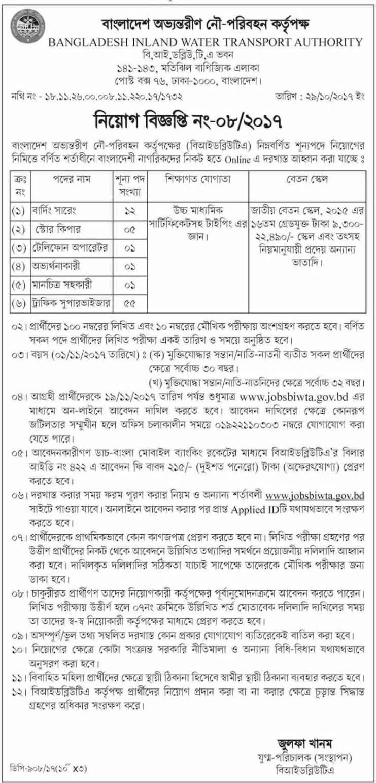 https://i0.wp.com/careerguidebd.com/wp-content/uploads/2017/11/Bangladesh-Inland-Water-Transport-Authority-Job-Circular-1.jpg?w=741&ssl=1