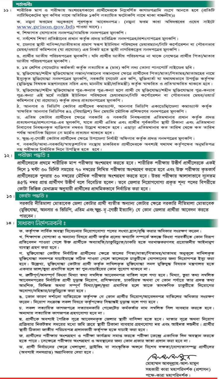Prison Guard Job Circular and Application Form 2018