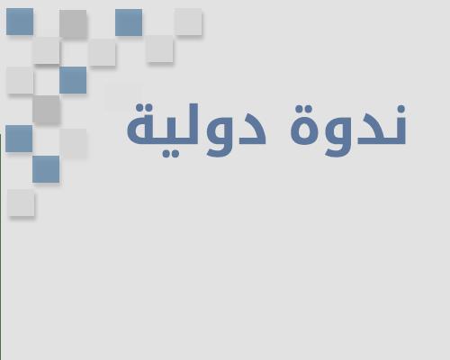 الطّبقة الوسطى في البلدان العربية: التحوّلات و الرّهانات  و التغيّرات السّوسيو-اقتصادية. مقاربات مقارنة