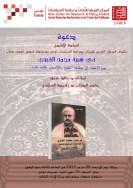 khaled-abid-finale