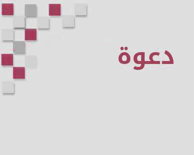 مؤتمر:المسألة الدستورية و التحول الديمقراطي في البلدان العربية