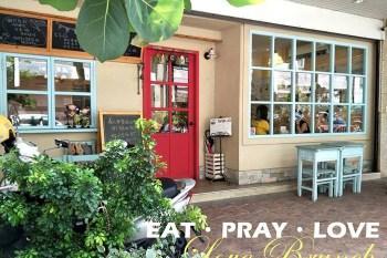 高雄鼓山美食 『依貝拉EAT‧PRAY‧LOVE』隱藏在巷弄內的鄉村風早午餐