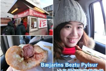冰島美食 市區人氣熱狗攤『Bæjarins Beztu Pylsur』沒吃過不要說你來過雷克雅維克(可刷卡)