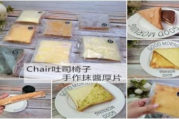 宅配美食 最純粹自然的好味道『Chair吐司椅子手作抹醬厚片』輕鬆搞定早餐