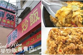 高雄鼓山美食 特殊風味炒飯『華榮炒飯專賣店』(原雞哥炒飯)加飯不用錢