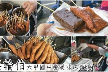 台南六甲美食 在地人推薦『黑輪伯』六甲國中旁懷念的古早味