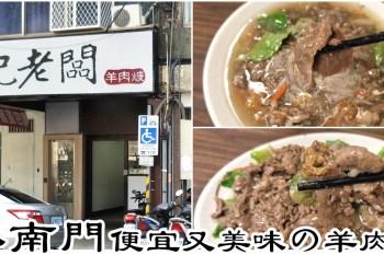 台北中正美食 『肥老闆羊肉羹』份量十足又平價(近捷運小南門站)